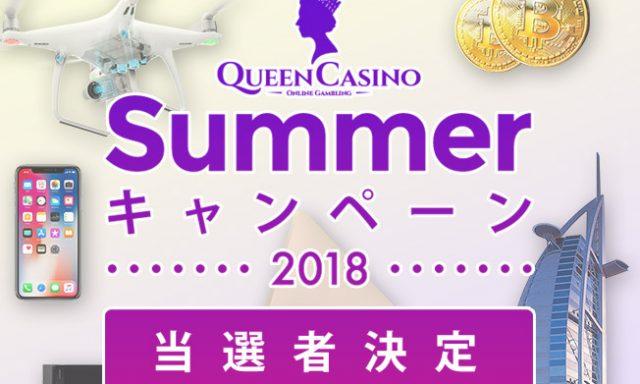 Summer キャンペーン2018 当選者決定!!