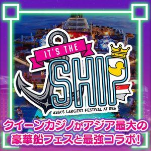 アジア最大級のクルーズフェス IT'S THE SHIPにクイーンカジノが正式参戦!