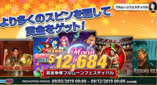 PNG社主催!秋のスロットゲームトーナメント!!