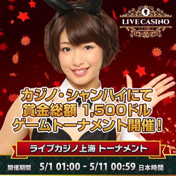 カジノ・シャンハイ 賞金トーナメント!