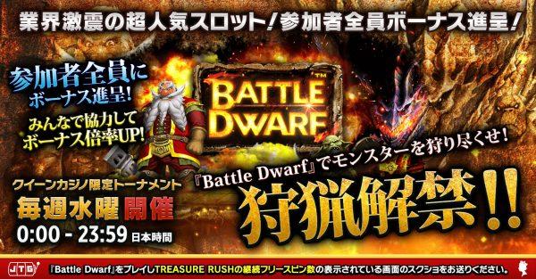 【毎週水曜限定】QueenCasino限定トーナメント 『Battle Dwarf 狩猟解禁 』