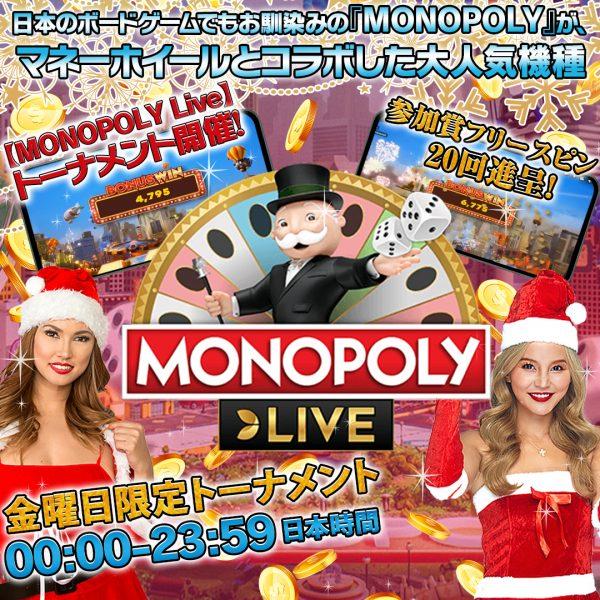 『金曜日限定』ライブモノポリートーナメント