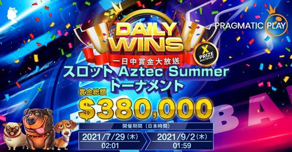 Plagmatic Play デイリーウィン - スロット Aztec Summerトーナメントと現金配布