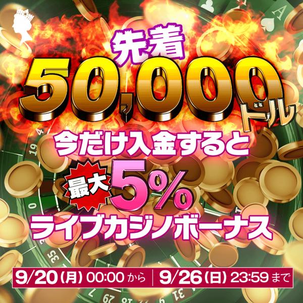 先着50000ドル!今だけ入金すると🎁 ♧入金すると最大5%ライブカジノボーナス♠