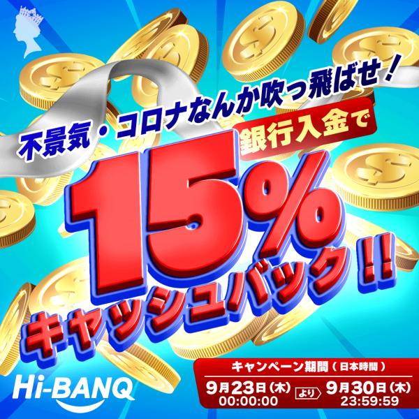 不景気・コロナなんか吹っ飛ばせ! 銀行入金で15%キャッシュバック!!💰