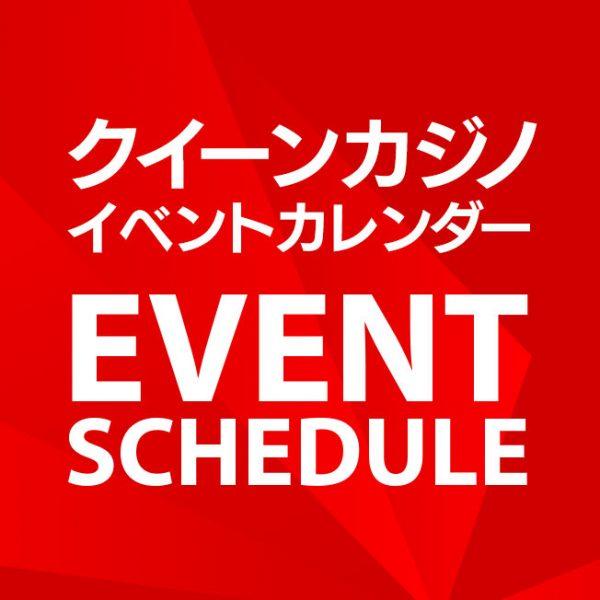イベントカレンダーを公開しました。プロモ・イベント情報が丸わかり!