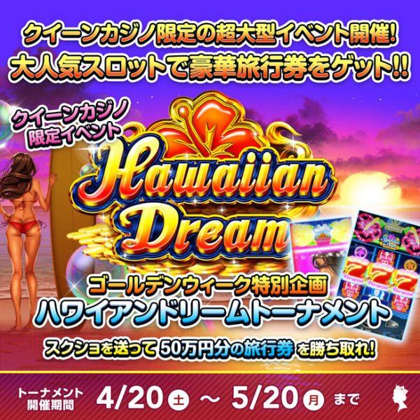 Queen Casino限定!! GW ハワイアン ドリーム トーナメント!!