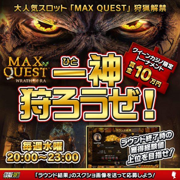 Queen Casino限定 「MAX QUEST」狩猟解禁 一神狩ろうぜ!!