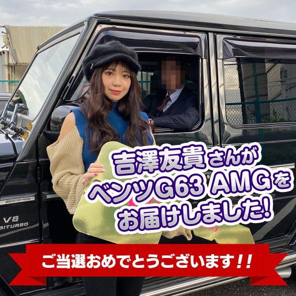 【クイーンカジノのプレゼント☆夏の大還元祭2019 メルセデス・ベンツ贈呈!!】